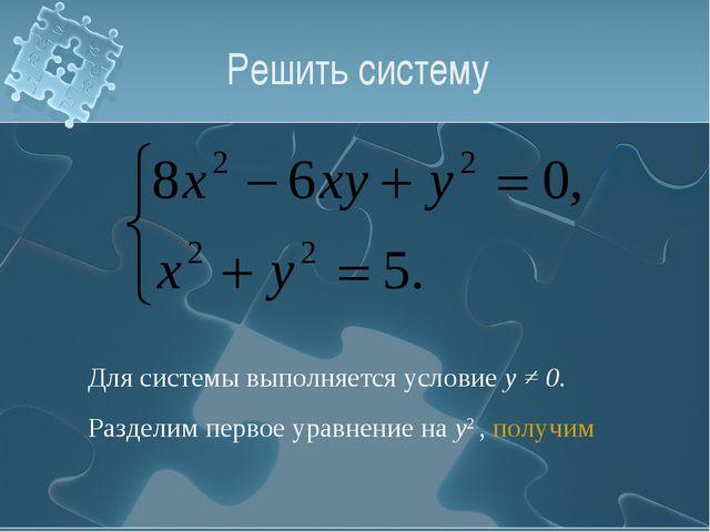 Решить систему Для системы выполняется условие у ≠ 0. Разделим первое уравнен...