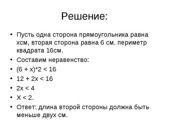 Решение: Пусть одна сторона прямоугольника равна хсм, вторая сторона равна 6...
