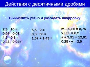 Действия с десятичными дробями Вычислить устно и разгадать шифровку 2,3 ∙ 10