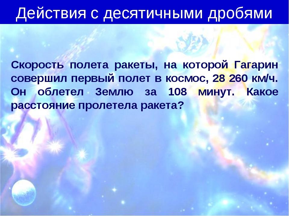Скорость полета ракеты, на которой Гагарин совершил первый полет в космос, 28...