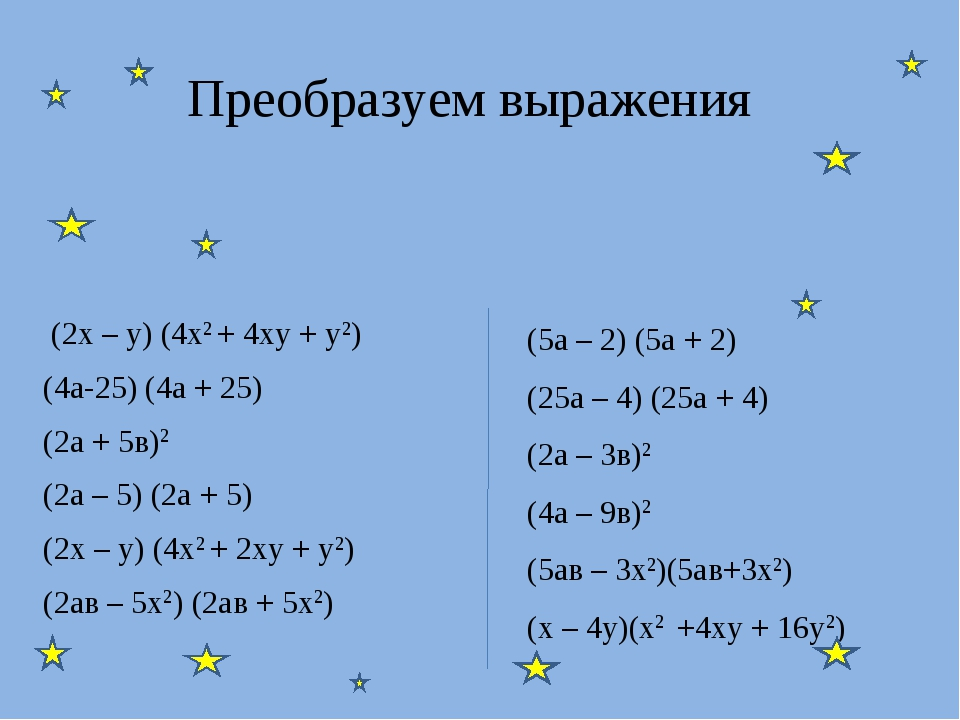 Преобразуем выражения (2х – у) (4х2 + 4ху + у2) (4а-25) (4а + 25) (2а + 5в)2...