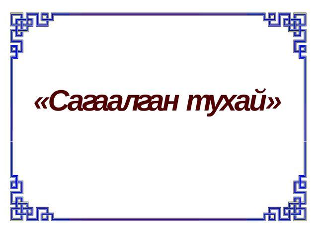 «Cагаалган тухай»