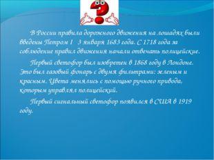 В России правила дорожного движения на лошадях были введены Петром I 3 январ