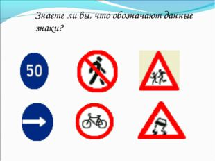 Знаете ли вы, что обозначают данные знаки?