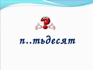 п..тьдесят