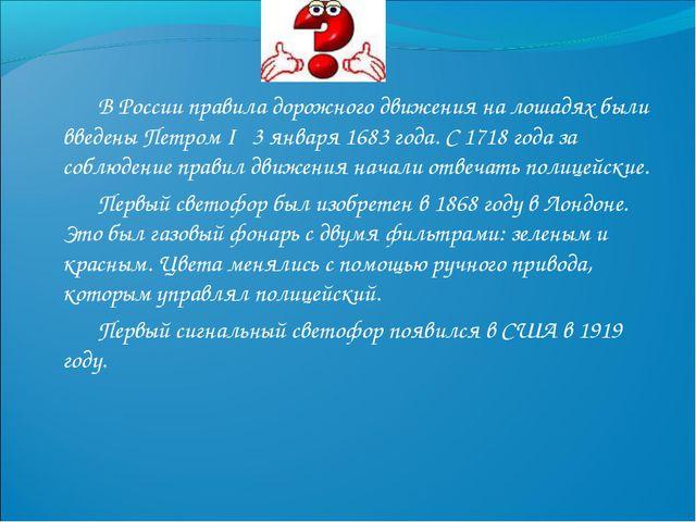 В России правила дорожного движения на лошадях были введены Петром I 3 январ...