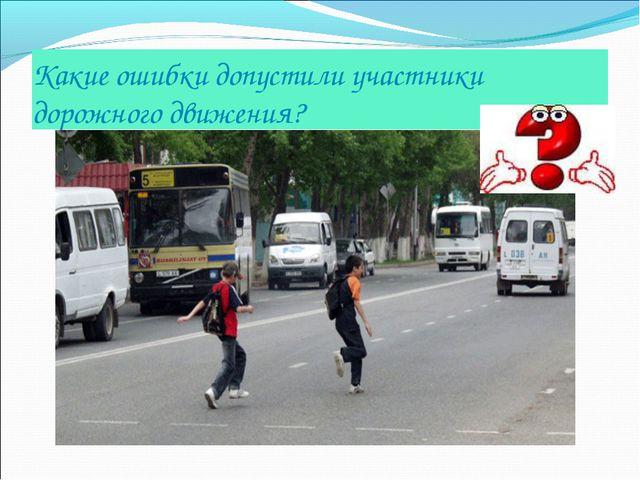 Какие ошибки допустили участники дорожного движения?