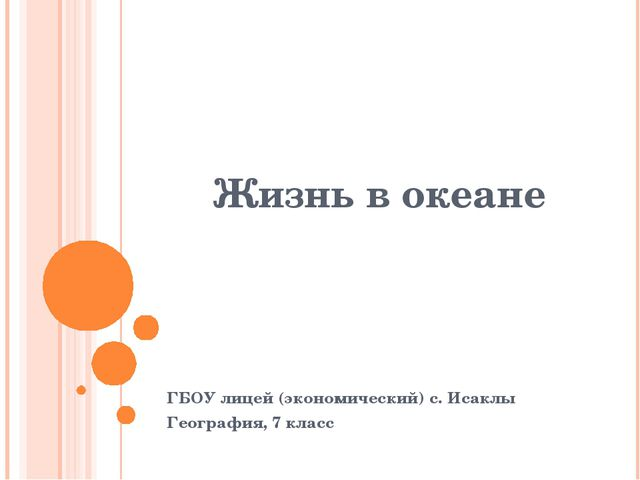 Жизнь в океане ГБОУ лицей (экономический) с. Исаклы География, 7 класс