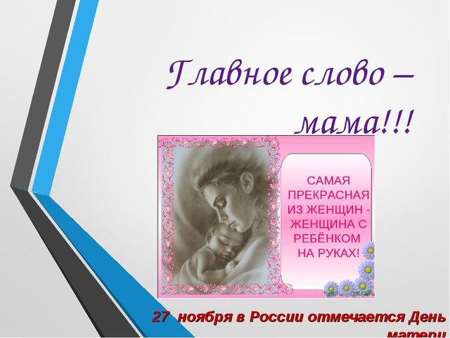 Главное слово – мама!!! 27 ноября в России отмечается День матери