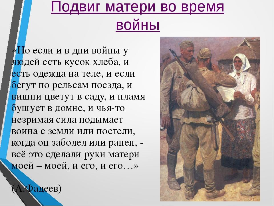 Подвиг матери во время войны «Но если и в дни войны у людей есть кусок хлеба,...