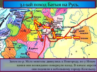 Затем по р. Мсте монголы двинулись к Новгороду, но у Игнач-камня они неожидан