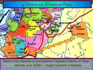 В 1239 г. Батый собрав огромное войско двинул- ся на южные русские княжества.