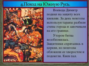 Воевода Димитр поднял на защиту всех киевлян. За день монголы используя тар