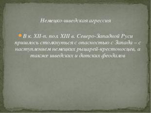 Немецко-шведская агрессия В к. XII-п. пол. XIII в. Северо-Западной Руси приш