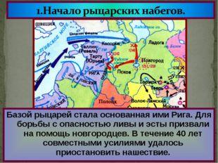 В к.12 века на территории Прибалтики возник Ливонский Орден.Римский папа благ