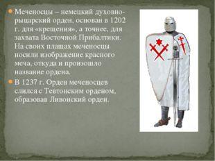 Меченосцы – немецкий духовно-рыцарский орден, основан в 1202 г. для «крещения