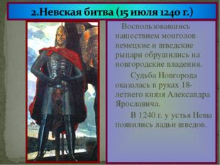 Воспользовавшись нашествием монголов немецкие и шведские рыцари обрушились н