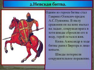 Одним из героев битвы стал Гавриил Олексич-предок А.С.Пушкина. В пылу сражени