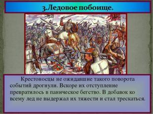 Крестоносцы не ожидавшие такого поворота событий дрогнули. Вскоре их отступ