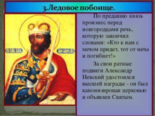 По преданию князь произнес перед новгородцами речь, которую закончил словам