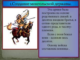 Эта армия была построена на основе родственных связей: в десяток входили бр