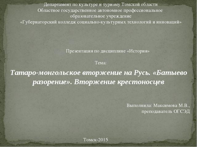 Департамент по культуре и туризму Томской области Областное государственное а...