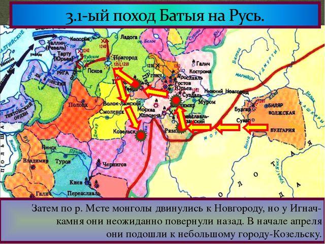 Затем по р. Мсте монголы двинулись к Новгороду, но у Игнач-камня они неожидан...