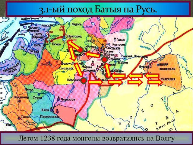 Летом 1238 года монголы возвратились на Волгу