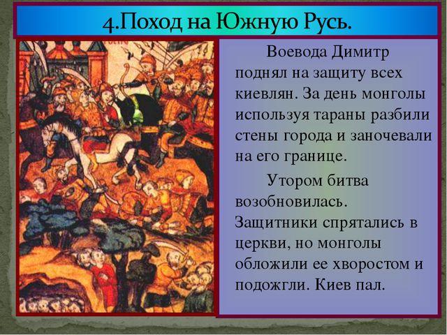Воевода Димитр поднял на защиту всех киевлян. За день монголы используя тар...