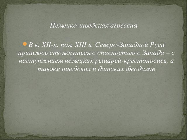 Немецко-шведская агрессия В к. XII-п. пол. XIII в. Северо-Западной Руси приш...