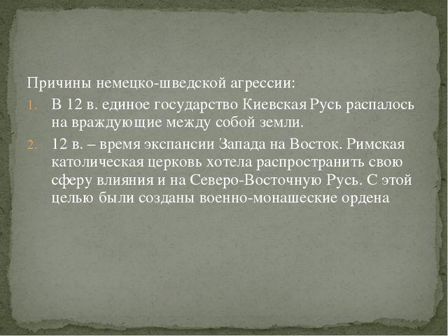 Причины немецко-шведской агрессии: В 12 в. единое государство Киевская Русь р...