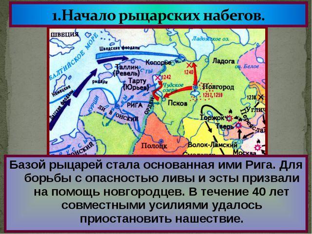 В к.12 века на территории Прибалтики возник Ливонский Орден.Римский папа благ...