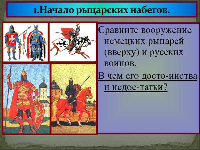Сравните вооружение немецких рыцарей (вверху) и русских воинов. В чем его дос...