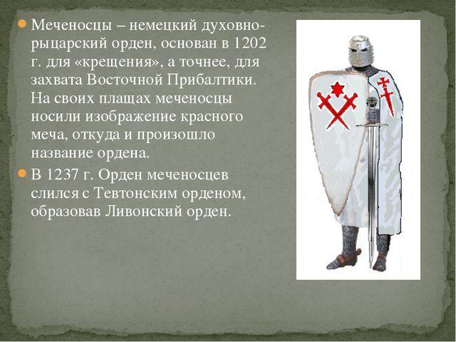 Меченосцы – немецкий духовно-рыцарский орден, основан в 1202 г. для «крещения...