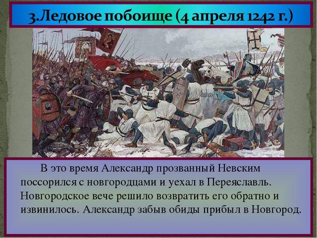В 1242 г.на русские земли обрушился новый противник-рыцари Тевтонского ордена...