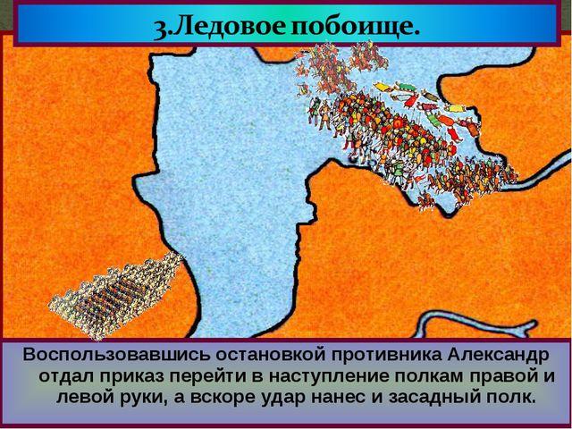 Решающая битва с Орденом состоялась 5 апре-ля 1242 года на Чудском озере.Зная...
