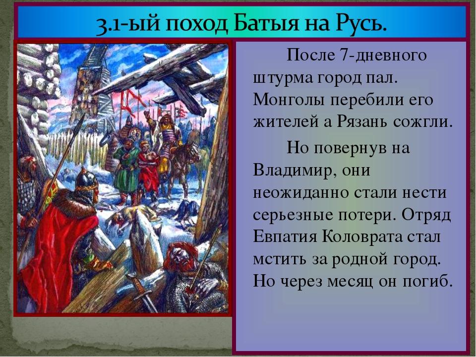 После 7-дневного штурма город пал. Монголы перебили его жителей а Рязань со...