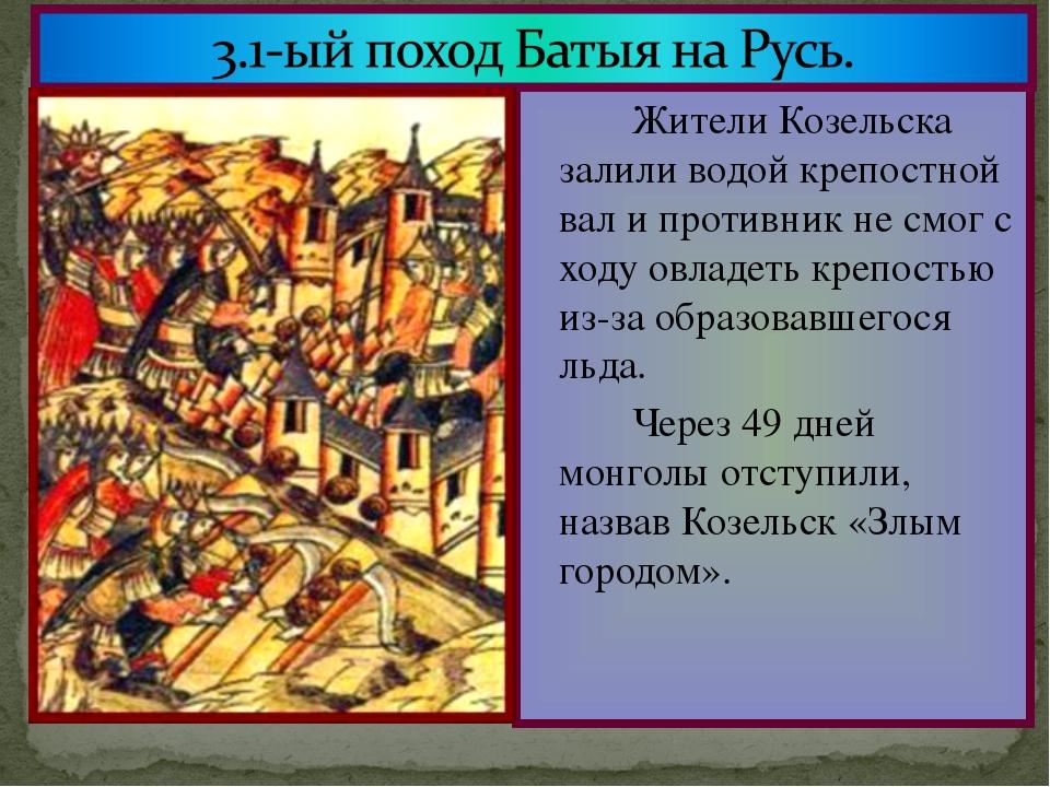Жители Козельска залили водой крепостной вал и противник не смог с ходу овл...