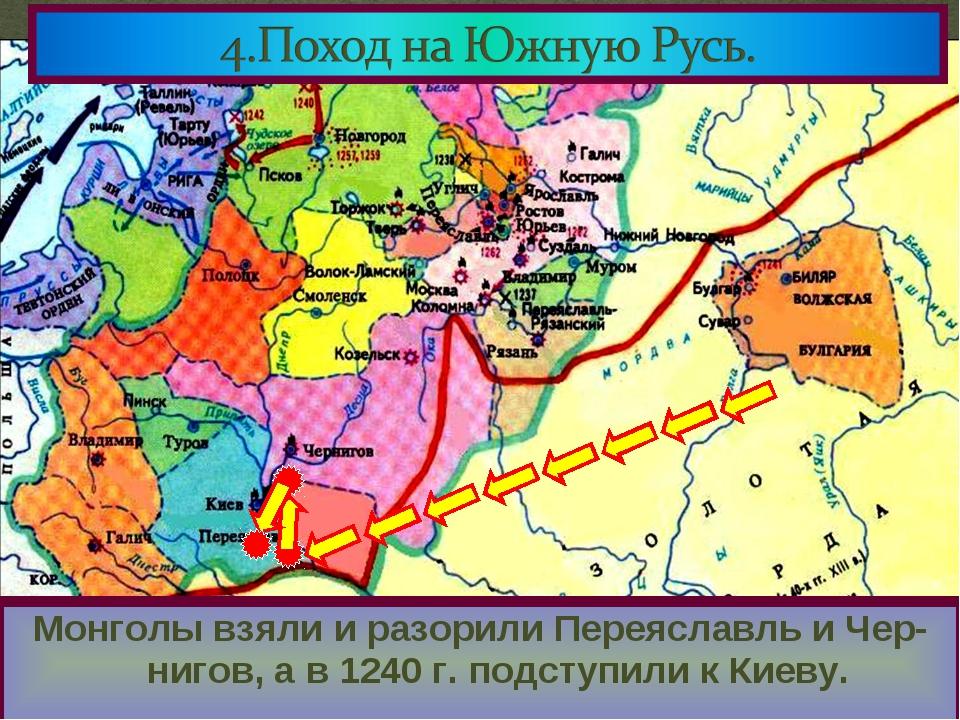 В 1239 г. Батый собрав огромное войско двинул- ся на южные русские княжества....