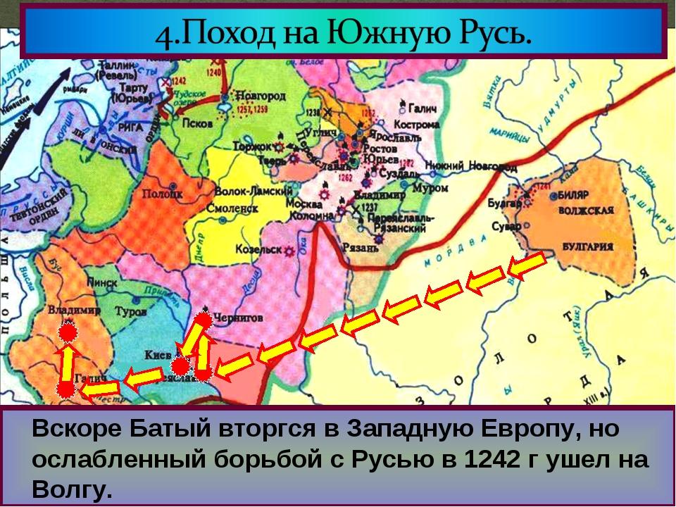 Взяв Киев Батый вторгся в земли Галицко-Во-лынского княжества и подчинил его...