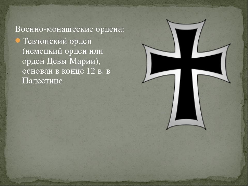 Военно-монашеские ордена: Тевтонский орден (немецкий орден или орден Девы Мар...