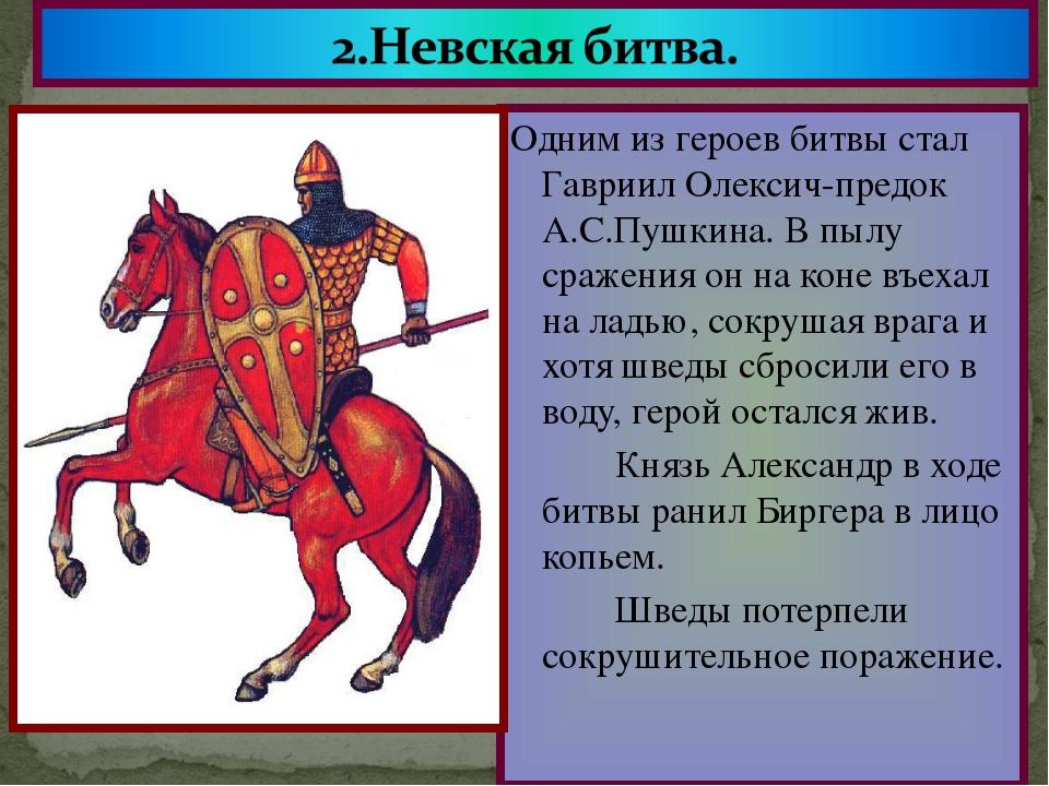 Одним из героев битвы стал Гавриил Олексич-предок А.С.Пушкина. В пылу сражени...