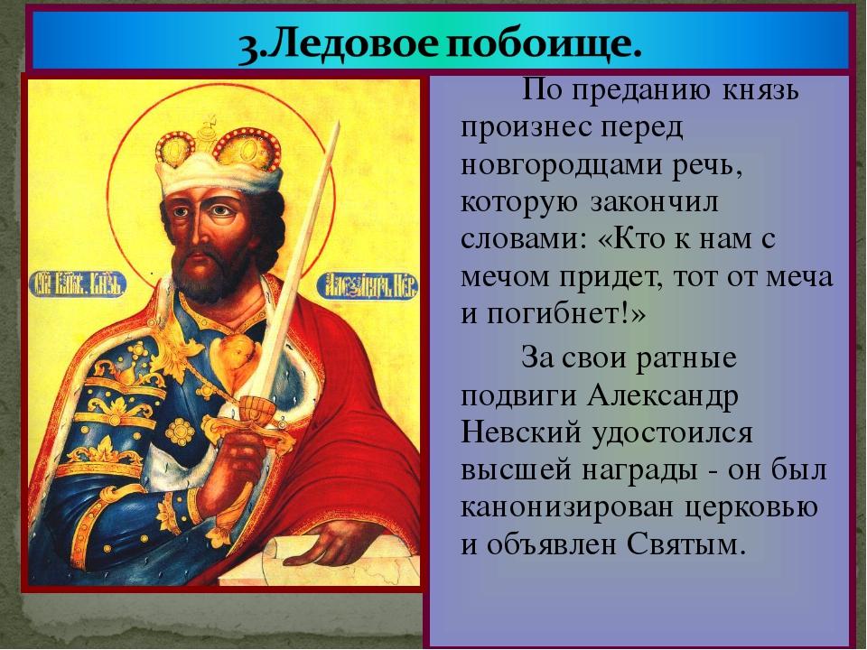 По преданию князь произнес перед новгородцами речь, которую закончил словам...