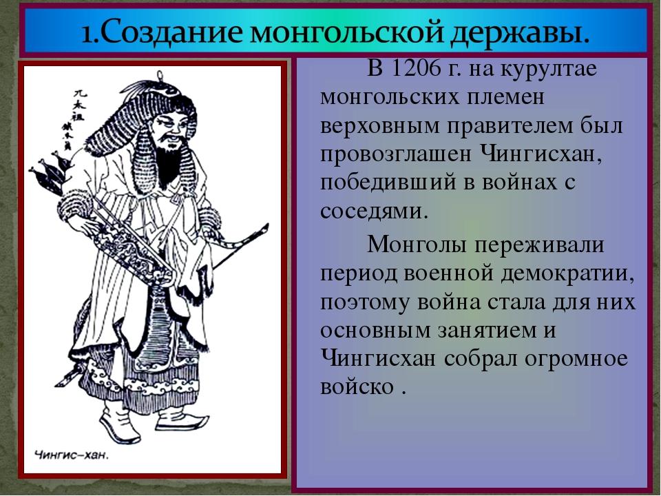 В 1206 г. на курултае монгольских племен верховным правителем был провозгла...