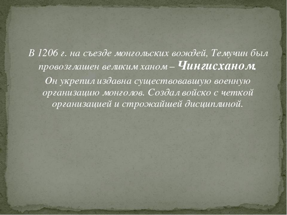 В 1206 г. на съезде монгольских вождей, Темучин был провозглашен великим хан...