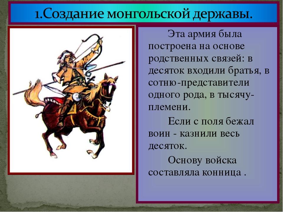 Эта армия была построена на основе родственных связей: в десяток входили бр...