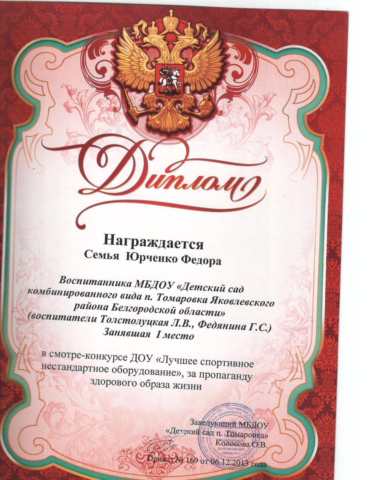 C:\Documents and Settings\Администратор\Рабочий стол\ИП Юрченко\Заявки\16,08.14 001.jpg