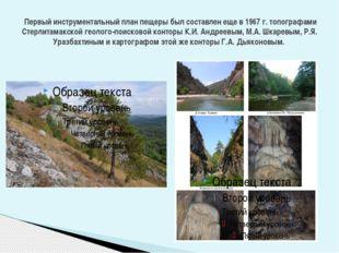 Первый инструментальный план пещеры был составлен еще в 1967 г. топографами