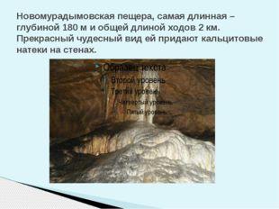 Новомурадымовская пещера, самая длинная – глубиной 180 м и общей длиной ходов