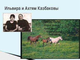 Ильвира и Ахтям Казбаковы
